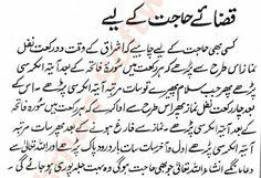 Saaadddiii Islamic Prayer, Islamic Dua, Duaa Islam, Islam Quran, Quran Verses, Islamic Pictures, Sufi, Captions, Allah