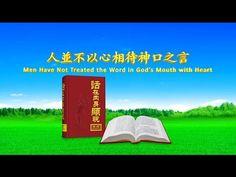 【東方閃電】全能神教會神話詩歌《人並不以心相待神口之言》