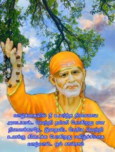 Sai Baba Quotes, Om Sai Ram