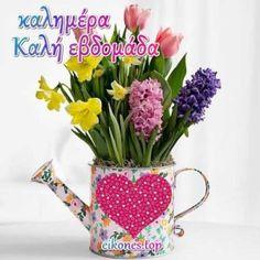 Happy Name Day, Happy Names, Greek Quotes, Good Morning, Morning Coffee, Tea Pots, Tableware, Buen Dia, Dinnerware