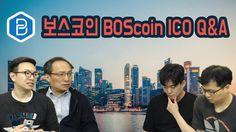 대한민국 최초 ICO 보스코인 BOScoin 질의응답 (게스트: 박창기 대표님)