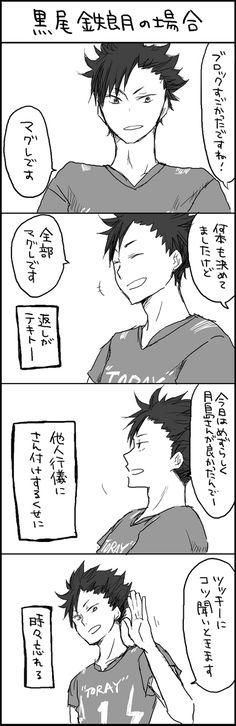 【男バレ実話パロ】ファンサ漫画 [11]