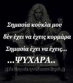 Motivational Quotes, Inspirational Quotes, Perfection Quotes, Greek Quotes, Narcissist, Love Quotes, New Me, Facts, Thoughts