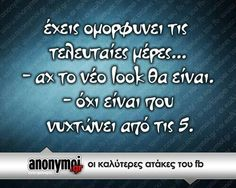 Find images and videos about greek quotes, HAHAHA and jokes on We Heart It - the app to get lost in what you love. Best Quotes, Funny Quotes, Funny Memes, Hilarious, Jokes, Funny Stuff, Tell Me Something Funny, Life In Greek, Chistes