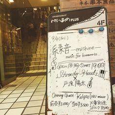 本日です〜熊本の花畑町、ぺいあのプラスでライブ!ケルは19時から歌います(*^^*)