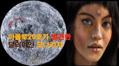 아폴로 20호 달에서 온 여인 모나리자 Apollo 20 The woman from the moon Mona Lisa