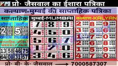 Logical Satta Matka Kalyan Chart Final Satta Matka Kalyan Men in 2020 Baby Gender Calculator, Leo Compatibility Chart, Greek Mythology Family Tree, Lucky Numbers For Lottery, Dental Terminology, Astrology Cafe, Kalyan Tips, Pedigree Chart