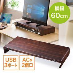 モニター台(コンセント+USBハブ搭載・木目柄・W600×D250・スチール製)