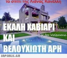 Funny Greek, Les Miserables, Funny Photos, Greece, Politics, Humor, Mansions, House Styles, Outdoor Decor