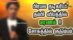 பிரபல நடிகரின் தம்பி விபத்தில் மரணம் !! சோகத்தில் குடும்பம்  | Tamil Cin...