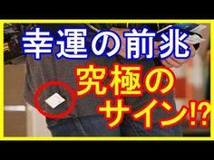 【衝撃】運命が変わるサイン・前兆6選!不運の人生から好転する幸運のサインはこれだ!【知ってよかった雑学】 - YouTube Health Fitness, Neon Signs, Youtube, Japan, Sports, Okinawa Japan, Sport, Health And Fitness, Youtube Movies