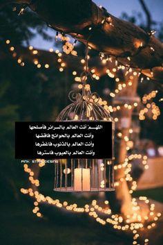Love Quotes Wallpaper, Islamic Quotes Wallpaper, Urdu Love Words, Arabic Love Quotes, Ramadan Kareem Pictures, Image Cloud, Ramadan Gifts, Fire Video, Ramadan Decorations