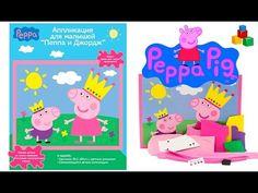 ☆ Аппликация для малышей Свинка Пеппа и Джорж. Peppa Pig Application.