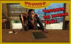 Far Cry 3 Человек по имени Хойт