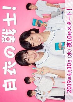 35 Best JDrama/Movies I Like/Love images in 2018   Japanese