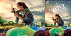 magalir mattum jyothika first look