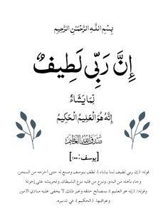 Islamic Designs, Arabic Calligraphy, Arabic Calligraphy Art