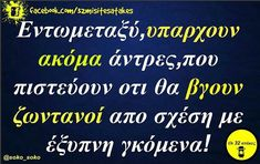 Truth Quotes, Funny Quotes, Funny Memes, Funny Shit, Funny Stuff, Greek Memes, Greek Quotes, Brainy Quotes, Sarcasm