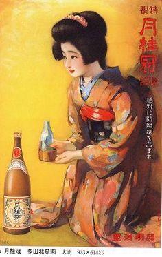 週末に新しいPCを買い、設定等で時間をとられてしまい ブログの更新ができませんでした 先週は「大正時代の新聞広告」を取り上げましたが、 今週はポスター類をとりあげてみます 赤玉ポートワインのポスターはテレビなどで有名ですが 酒やビールのポス... Japanese Pop Art, Japanese Beer, Japanese Poster, Japanese Design, Japanese Culture, Vintage Japanese, Vintage Advertising Posters, Vintage Advertisements, Vintage Posters