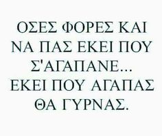 Greek Quotes, Note To Self, Philosophy, Love Quotes, Trust, Lyrics, Thoughts, Feelings, Sayings