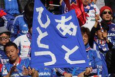[ 第93回天皇杯 決勝 横浜FM vs 広島 ] 頂点へあと一つ!