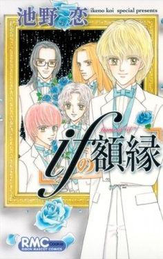 Information on the manga and anime Tokimeki Tonight by Ikeno Koi Shoujo, Presents, Manga, Frame, Fictional Characters, Cover, Gifts, Picture Frame, Manga Anime