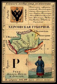 Херсонская губерния 1