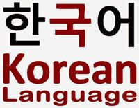 Learn Korean with the online Language course that's used by over 1,200,000 people, just like you, to master the Korean Language.
