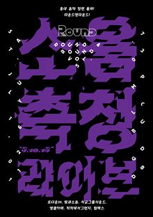Round & Round Vol. 5 Measuring Noise Concert posterDesign: Jaemin LeeClient: Round and Round Year: July 2011 Typography Inspiration, Design Inspiration, Editorial Layout, Graphic Design Posters, Typography Poster, Concert Posters, Layout Design, Illustration, Round Round