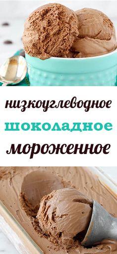 Домашнее шоколадное мороженое. Низкоуглеводное мороженное с шоколадом. Как приготовить мороженое в домашних условиях. низкоуглеводные рецепты • низкоуглеводная диета • низкоуглеводные десерты • низкоуглеводная выпечка • здоровое питание • рецепты • полезная еда Ketogenic Recipes, Paleo Recipes, Sweet Recipes, Cooking Recipes, Lchf, No Sugar Diet, Tasty, Yummy Food, Mediterranean Diet Recipes