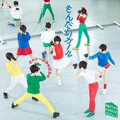 "Kyary Pamyu Pamyu / きゃりーぱみゅぱみゅ - ""Mondai Girl"" 「もんだいガール」CD Single (With DVD)"