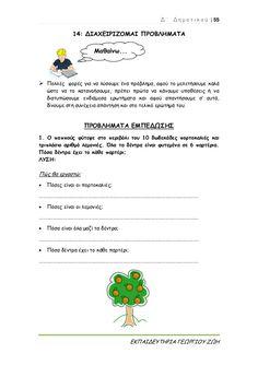 Homework, Greek, Teaching, School, Kids, Young Children, Boys, Children, Education