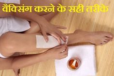 वैक्सिंग करने के सही तरीके Tips For Waxing In Hindi Language.What is sugaring wax.Hair removal methods at home.Forlegs, bikini area and upper lips.