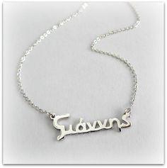 Κολιε με ονόματα από Ασήμι 925 σε τιμές εργαστηρίου και ΔΩΡΕΑΝ Μεταφορικά! #onomata #kolie #kosmimata #kosmima #fashion #kolieonoma #onoma #giannis #asimeniogr #thessaloniki #silver #necklace #namenaecklace #personalized