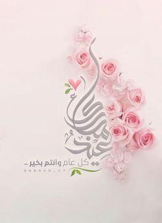 ✨Eid Mubarak Everyone! Eid Mubarak Messages, Eid Mubarak Stickers, Eid Mubarak Quotes, Eid Quotes, Eid Stickers, Eid Mubarak Images, Eid Mubarak Wishes, Eid Mubarak Greetings, Ramadan Greetings