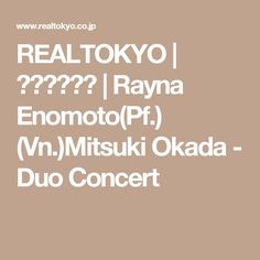 REALTOKYO | イベント情報 | Rayna Enomoto(Pf.) (Vn.)Mitsuki Okada - Duo Concert