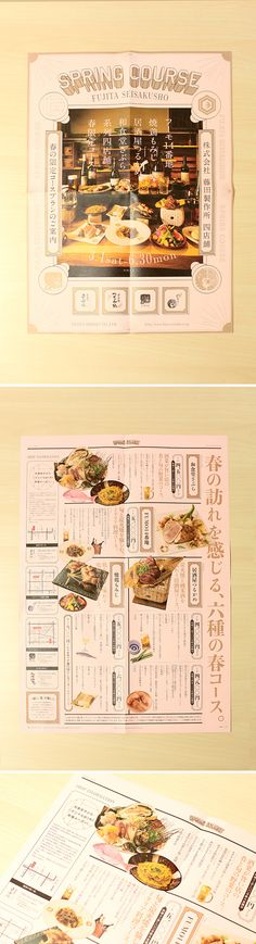 藤田製作所 系列4店舗 春コースフライヤーデザイン