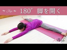 180度開脚を極める! 脚のむくみ解消にも効果的なヨガストレッチ☆ #102 - YouTube Yoga Fitness, Health Fitness, Study Hard, Health Care, Muscle, Wellness, Exercise, Workout, Life