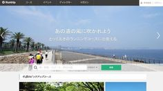ASCII.jp:Runtrip、魅力的なランニングコースが見つかる|ガチっとスタートアップ