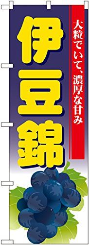 伊豆錦 のぼり SNB-1375(受注生産) のぼり屋工房 https://www.amazon.co.jp/dp/B0136EDSCS/ref=cm_sw_r_pi_dp_x_6xbmybSQSHM3S