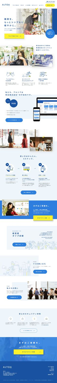 アルトア|SANKOU! Web Design, Web Banner Design, Site Design, Book Layout, Web Layout, Layout Design, Street Marketing, Creative Advertising, Web Colors