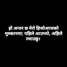 Nepali Quotes About Love I Miss You, I Love You, My Love, Nepali Love Quotes, Love And Marriage, Instagram Story, Breakup, Waiting, Life Quotes