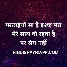 Hindi Shayari (हिंदी शायरी) Shayari In Hindi Latest Shayari In Hindi, Romantic Shayari In Hindi, Hindi Shayari Love, Love Quotes In Hindi, Shayari Image, Sad Love Quotes, Truth Quotes, Song Quotes, Life Quotes