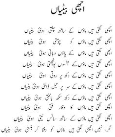 father's day urdu poems