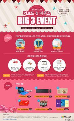 한국 마이크로소프트, 신학기 맞이 BIG 3 이벤트 실시 :: 보드나라 Web Design, Email Design, Page Design, Korea Design, Japan Design, Banner Design Inspiration, Event Banner, Cosmetic Design, Promotional Design