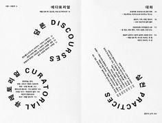 큐레토리얼 담론 실천 - shin, dokho Editorial Layout, Editorial Design, Typography Inspiration, Typography Design, Pamphlet Design, Text Layout, 2 Logo, Portfolio Book, Magazine Layout Design