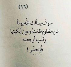 Spirit Quotes, Mood Quotes, Wisdom Quotes, Life Quotes, Arabic English Quotes, Arabic Love Quotes, Religious Quotes, Islamic Quotes, Arabic Quotes With Translation