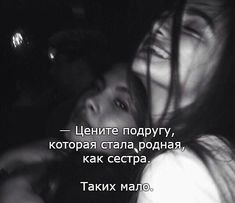 Таких нет E Words, Cool Words, Russian Quotes, Motivational Quotes, Inspirational Quotes, Sad Pictures, Dark Quotes, In My Feelings, Quotations