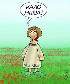 Greek Quotes, Seasons, Humor, Comics, Funny, Fictional Characters, Cartoons, Hearts, Spring