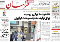 "Khorasan Newspaper: ""Iran and Russia have struck a deal to jointly produce nuclear fuel inside Iran,"" said the spokesman of the Atomic Energy Organization of Iran."